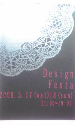 デザイン・フェスタ、委託出展のお知らせ