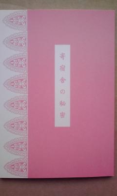 「寄宿舎の秘密」完成mixiで先行発売