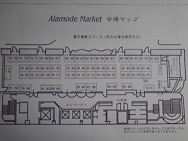 【Alamode Market12】スペースNo.