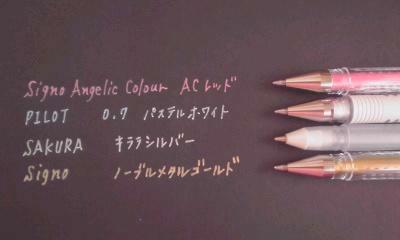 「寄宿舎の秘密」細身カード&黒に映えるペン