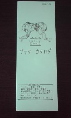 【第八回 文学フリマ】ブックカタログ&出品物