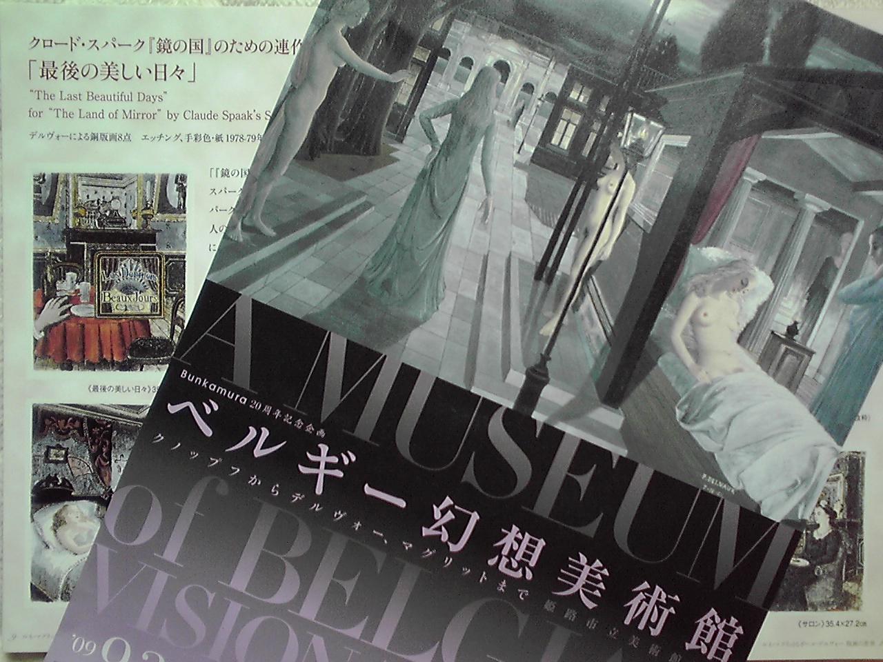 【オススメ】ベルギー幻想美術館展