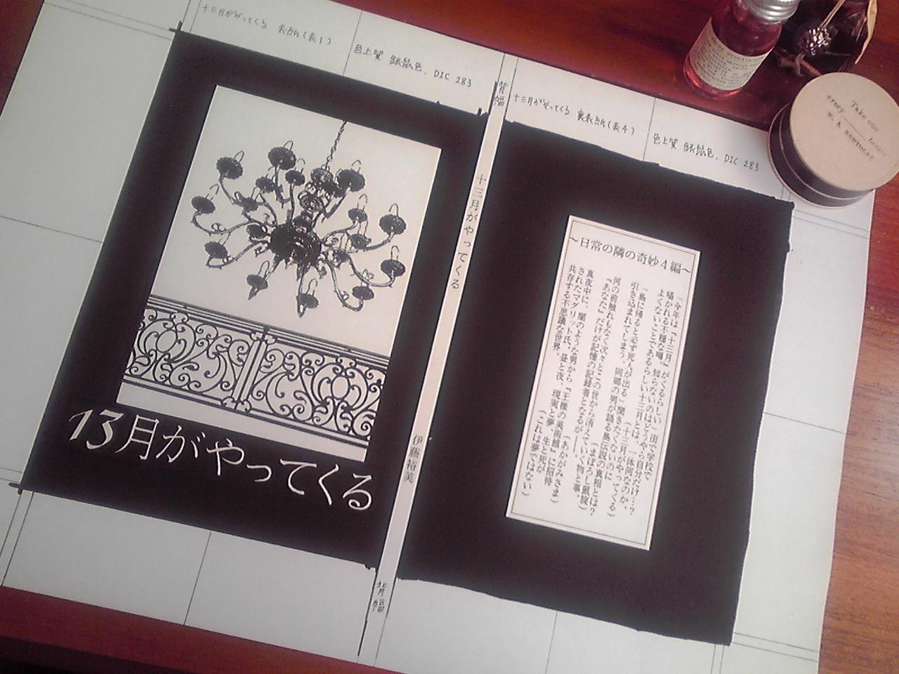 【小説】新作「十三月がやってくる」印刷中
