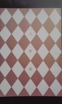 【タコシェ】再入荷予定(12月上旬)