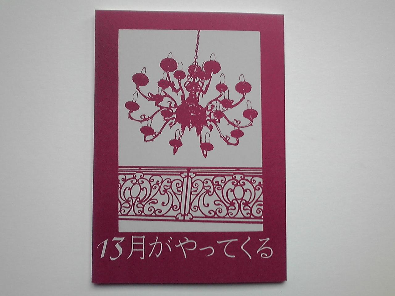【小説】新作「十三月がやってくる」12/8頃発売