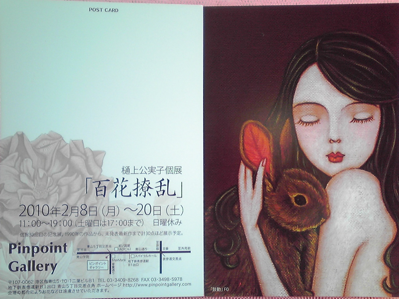 【オススメ】樋上公実子個展「百花繚乱」