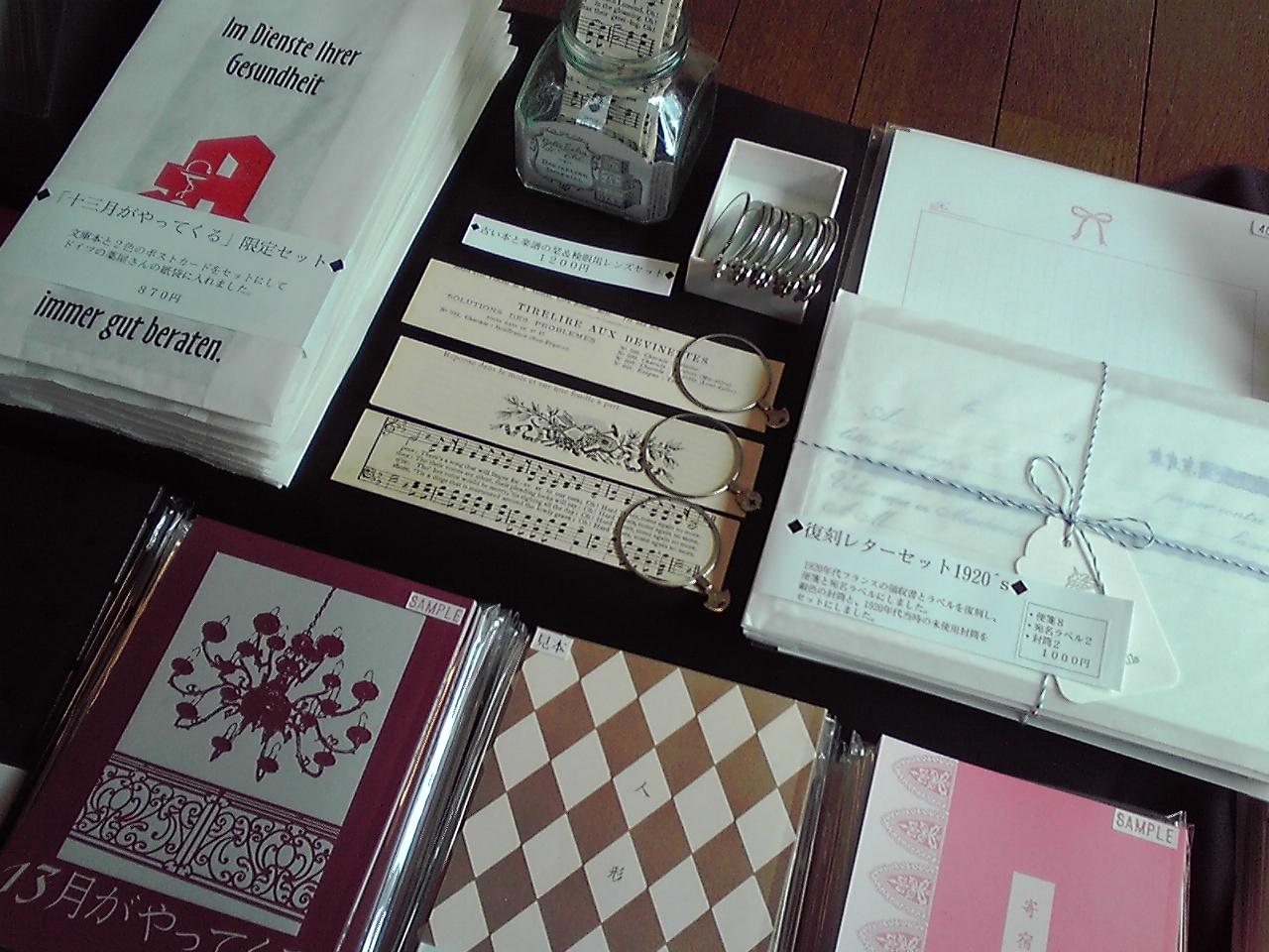 【第十回文学フリマ】出品物&配布物、お支度日記