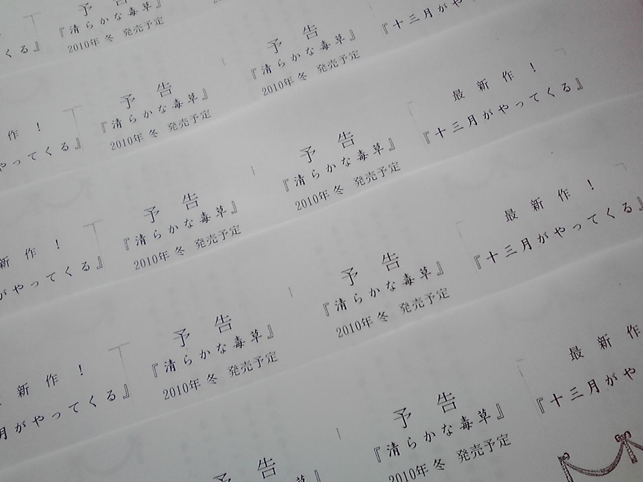 明日5/23(日)文学フリマ!