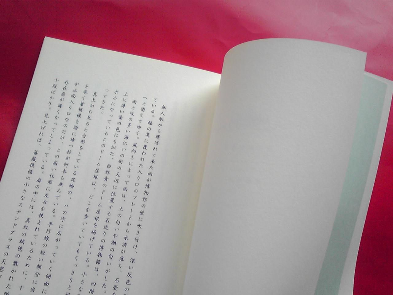 遊び紙と本文