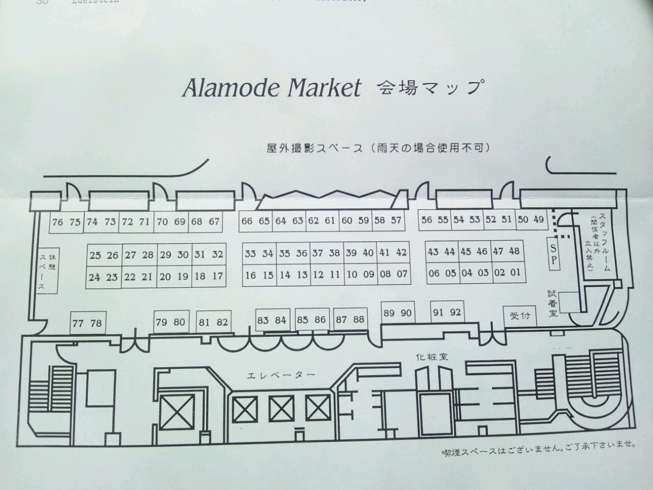 【Alamode Market 16】スペース決定!