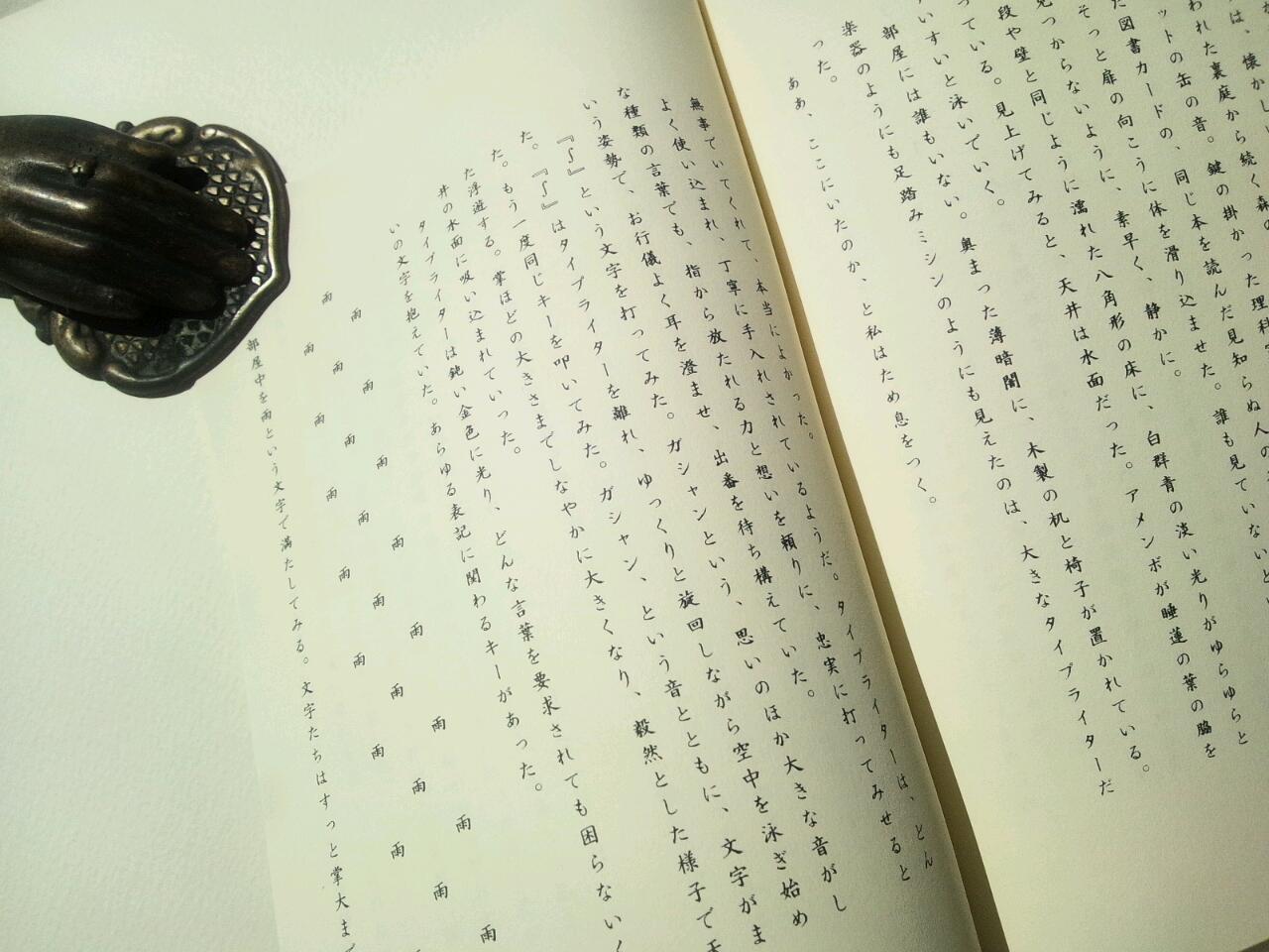 4/21(土)22(日)【MOUNT ZINE 3】「清らかな毒草」出品