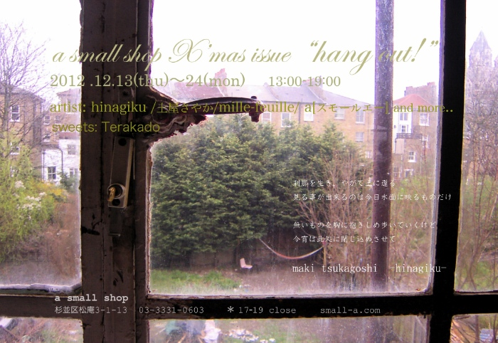 "【a small shop】Xmas issue ""hang out !""&  party ♪"