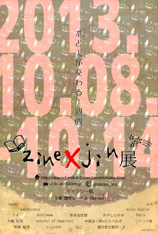 【zine×jin展】DM葉書について