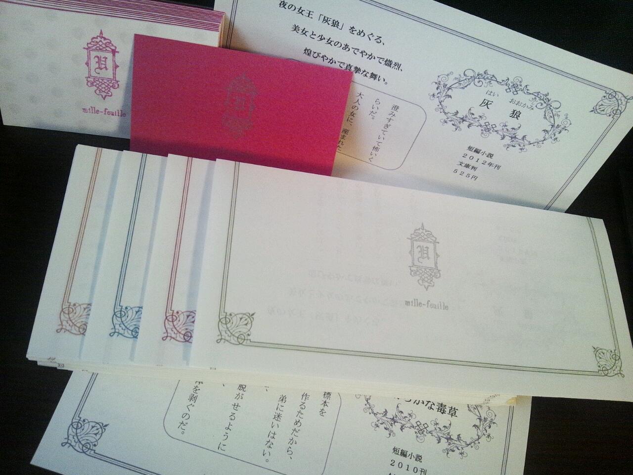 【zine×jin展】2013/10/8(火)14(月・祝)