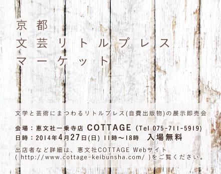 4/27【京都文芸リトルプレスマーケット】直接参加します