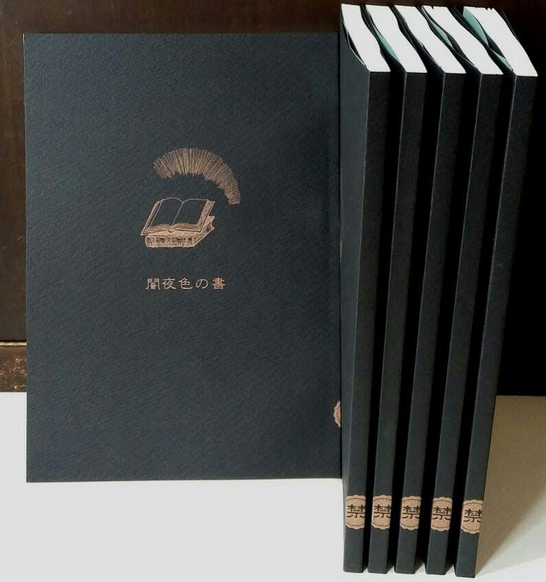 新作【闇夜色の書】通販開始!