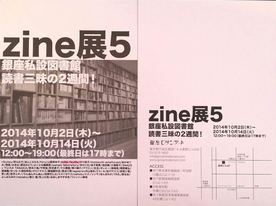 【zine展5】銀座モダンアート10/9〜14