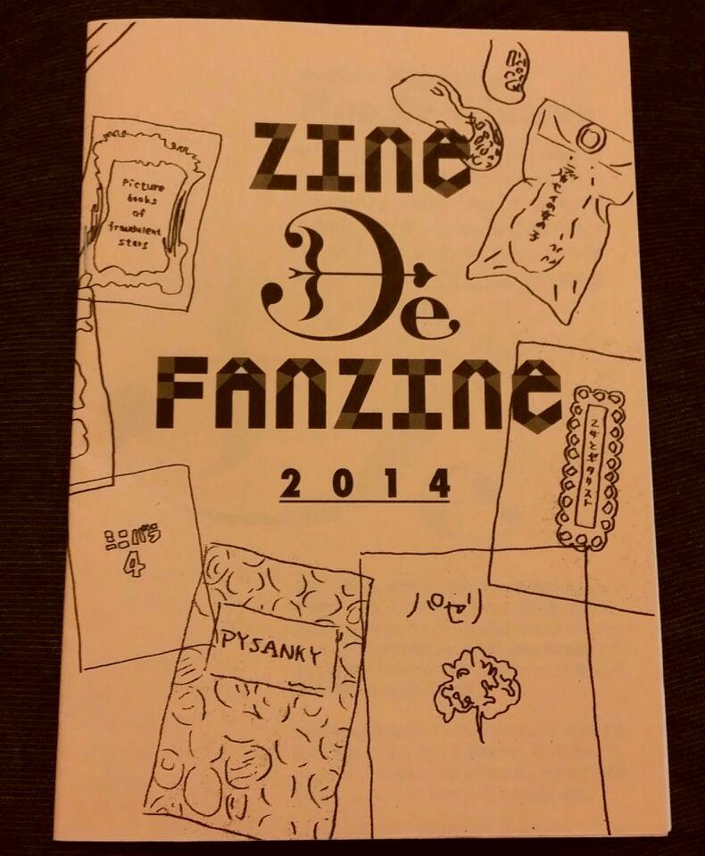 12/14(日)まで!【三条富小路書店】 zine部発行「Zine de Fanzine」