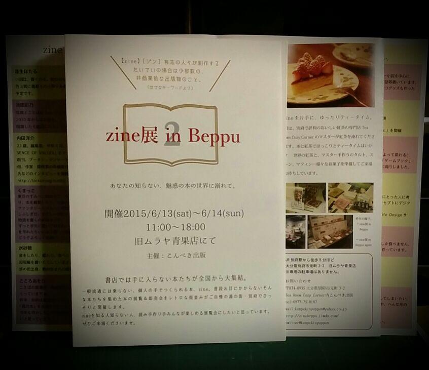 6/13.14【zine展 in  Beppu】フライヤー