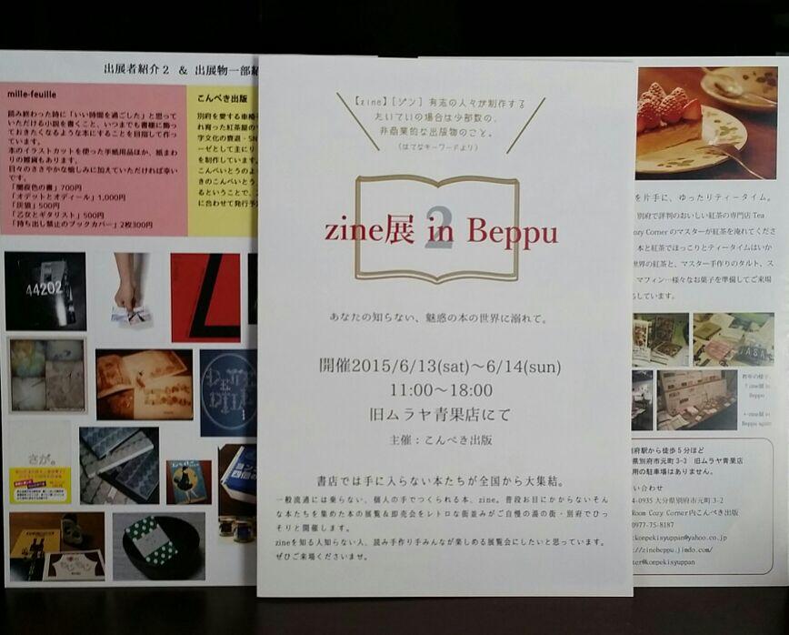 【zine展 in Beppu 2】委託参加のお知らせ