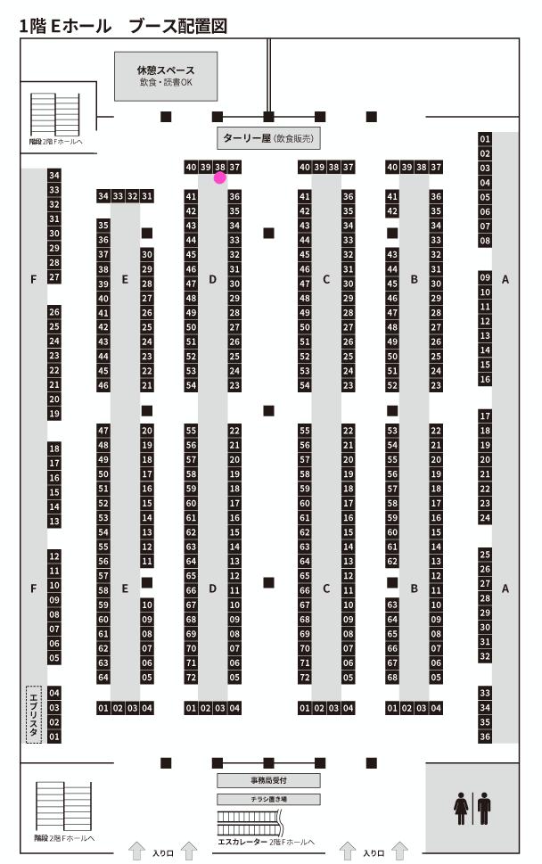 【文学フリマ東京】11/23(月祝)、ブース決定D-38