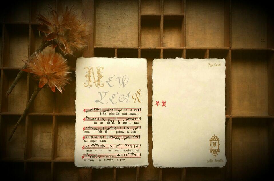 【ポストカード】「グレゴリオ聖歌の年賀状」