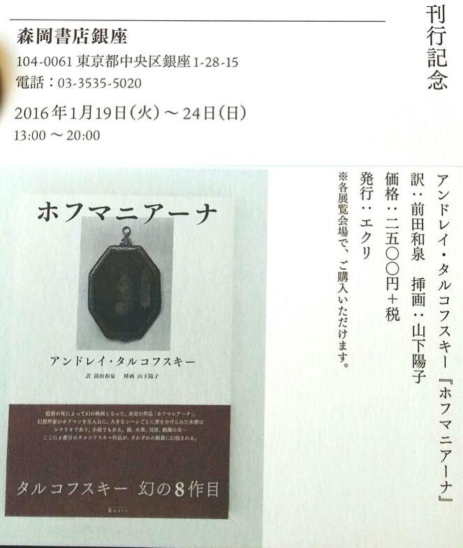 【オススメ】「ホフマニアーナ」挿画展