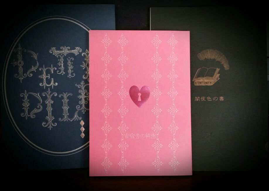 【恵文社一乗寺店】「闇夜色の書」本&カード追加入荷!