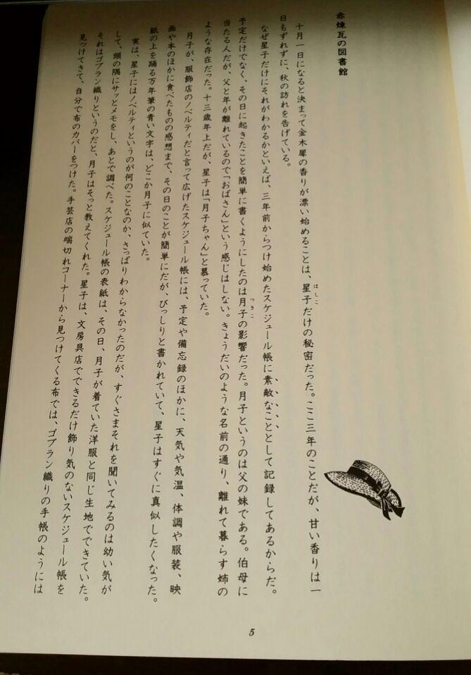 闇夜色の書
