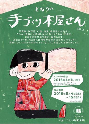 5/4〜15【となりの手づくり本屋さん】委託参加