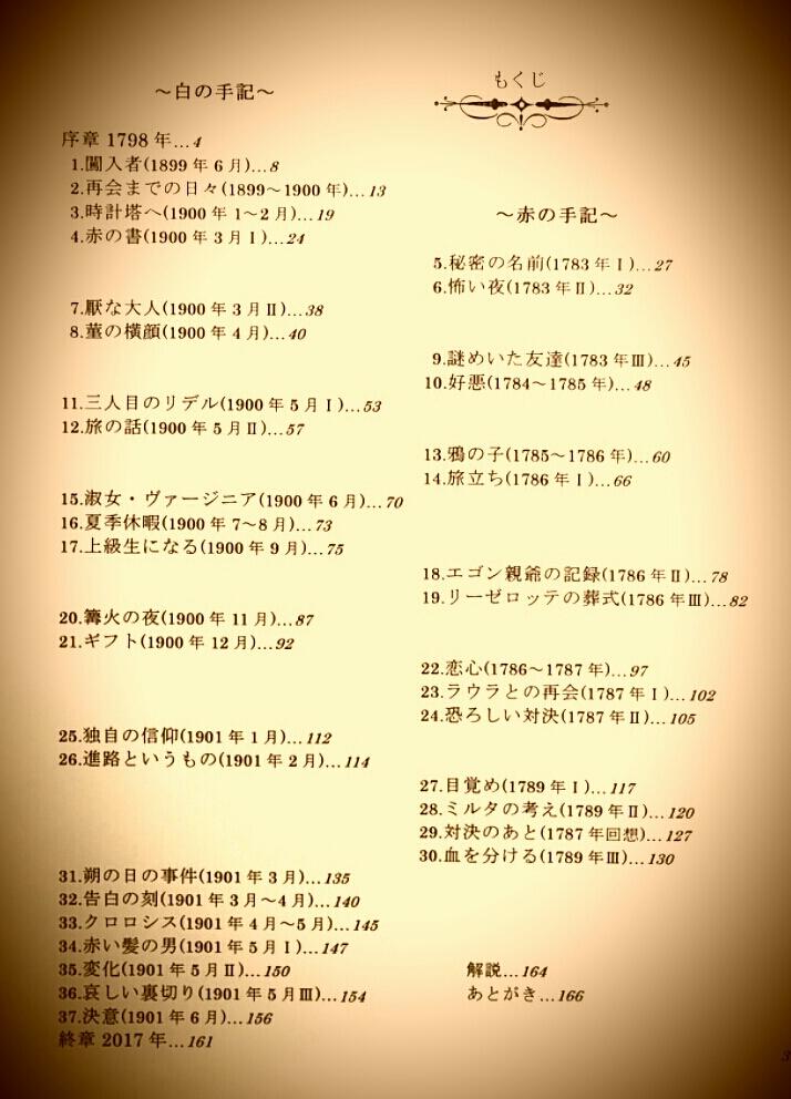 5/7発売予定【カルミラ族の末裔】もくじ&解説
