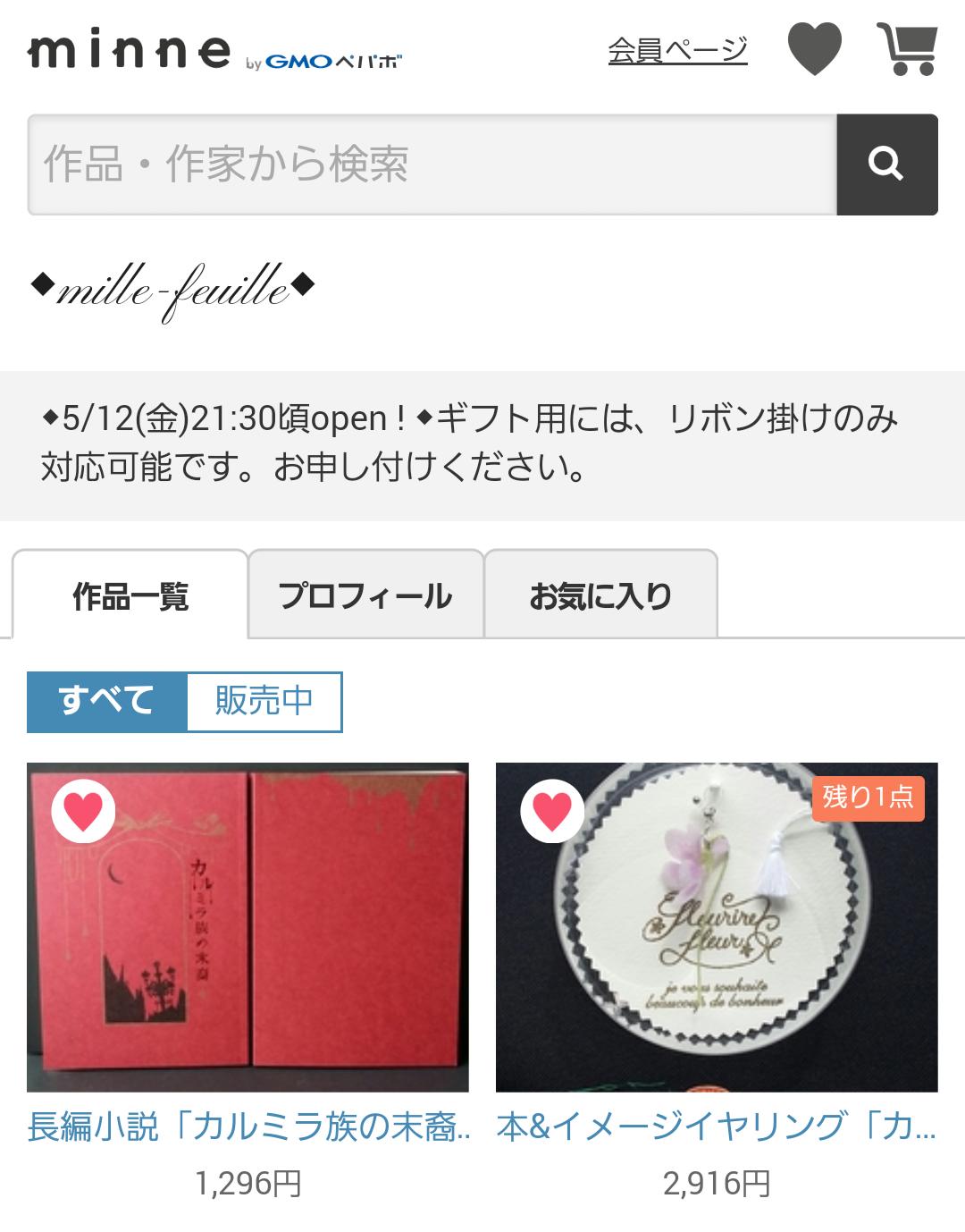 5/12オープン【Web Shop】掲載中!