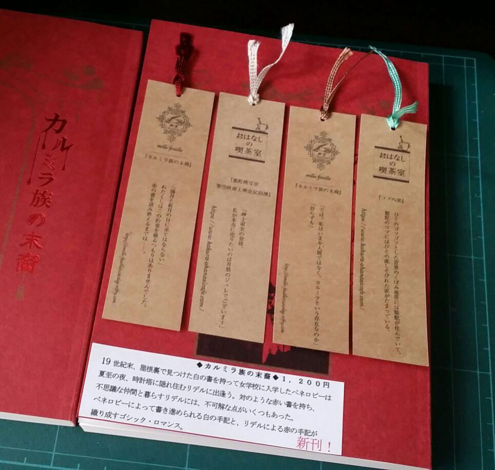 11/23【文学フリマ東京】直接参加のお知らせ