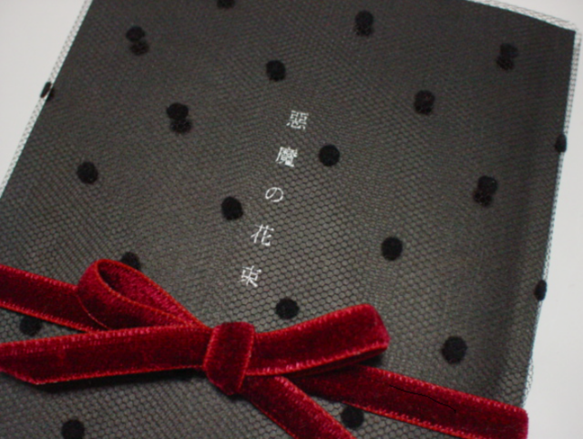 5/6(日)【文学フリマ東京】出品物