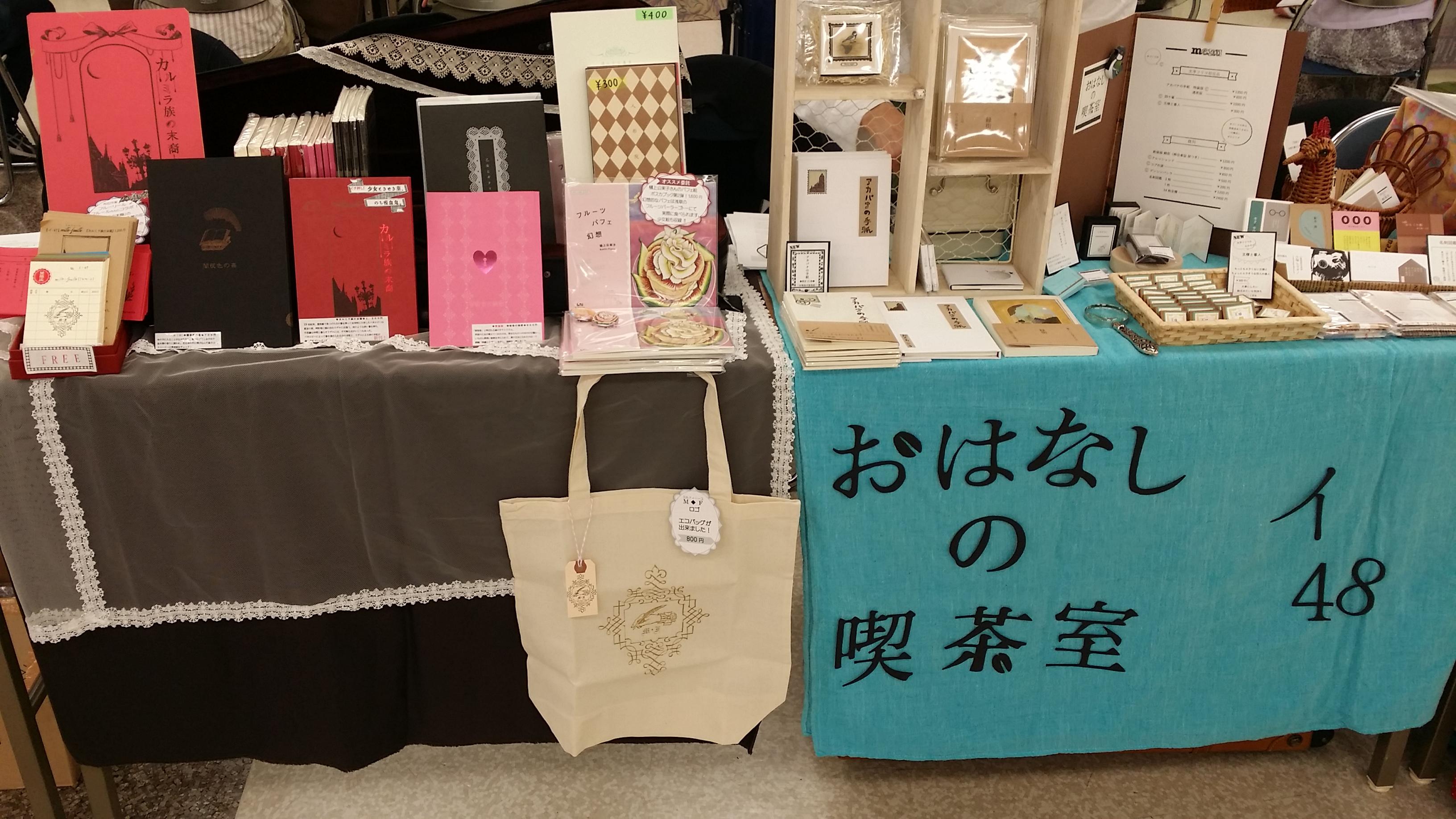 【イベント】文フリ東京御礼&今後の予定