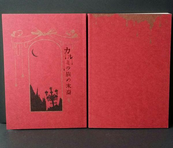 10/28【文学フリマ福岡】委託参加のお知らせ